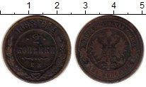 Изображение Монеты 1855 – 1881 Александр II 2 копейки 1868 Медь VF ЕМ