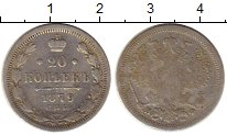 Изображение Монеты 1855 – 1881 Александр II 20 копеек 1879 Серебро VF СПБ HФ