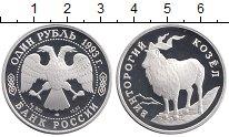 Изображение Монеты Россия 1 рубль 1993 Серебро Proof- Винторогий козел