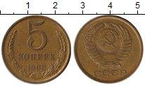 Изображение Монеты СССР 5 копеек 1988 Латунь VF