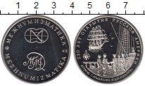 Изображение Монеты Россия Жетон 1994 Медно-никель Proof-