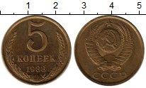 Изображение Монеты Россия СССР 5 копеек 1988 Латунь VF