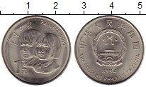 Изображение Монеты Азия Китай 1 юань 1994 Медно-никель UNC-