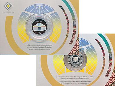 Изображение Монеты Киргизия 1 сом 2018 Медно-никель UNC