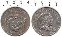 Изображение Монеты Непал 50 рупий 1974 Серебро UNC-