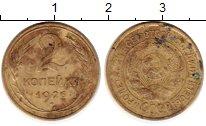 Изображение Монеты СССР 2 копейки 1926 Латунь VF