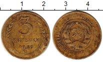 Изображение Монеты Россия СССР 3 копейки 1930 Латунь VF