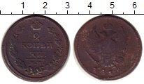 Изображение Монеты Россия 1801 – 1825 Александр I 2 копейки 1812 Медь VF