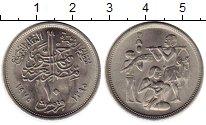 Изображение Мелочь Египет 10 пиастров 1975 Медно-никель UNC-