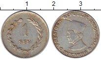 Изображение Монеты Индонезия 1 сен 1931 Алюминий XF