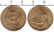 Изображение Монеты Кабо-Верде 1 эскудо 1977 Латунь UNC-