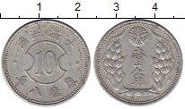 Изображение Монеты Китай Маньчжурия 10 фень 1941 Алюминий XF-