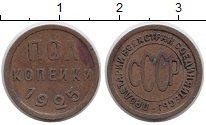 Изображение Монеты СССР 1/2 копейки 1925 Медь VF