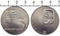 Изображение Монеты Азия Израиль 5 лир 1960 Серебро UNC-