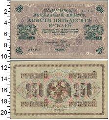 Изображение Банкноты Временное правительство 250 рублей 1917  VF