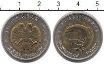Изображение Монеты СНГ Россия 50 рублей 1993 Биметалл UNC-