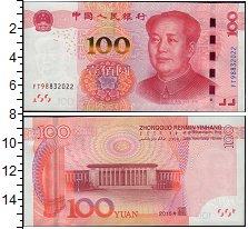 Изображение Банкноты Азия Китай 100 юаней 2015  UNC