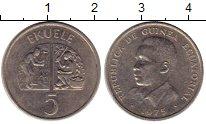 Изображение Монеты Африка Экваториальная Гвинея 5 экуэль 1975 Медно-никель XF