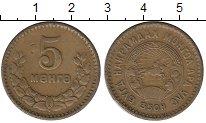 Изображение Монеты Азия Монголия 5 мунгу 1945 Латунь VF