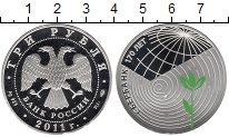 Изображение Монеты СНГ Россия 3 рубля 2011 Серебро Proof-