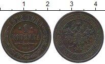 Изображение Монеты 1894 – 1917 Николай II 1 копейка 1912 Медь VF