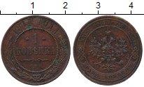 Изображение Монеты 1894 – 1917 Николай II 1 копейка 1914 Медь VF СПБ