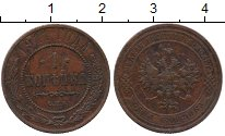 Изображение Монеты 1894 – 1917 Николай II 1 копейка 1911 Медь VF СПБ