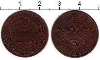 Изображение Монеты 1894 – 1917 Николай II 2 копейки 1915 Медь XF-