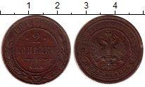 Изображение Монеты Россия 1894 – 1917 Николай II 2 копейки 1914 Медь XF-