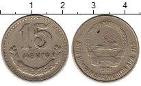 Изображение Монеты Монголия 15 мунгу 1981 Медно-никель VF