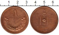 Изображение Монеты Азия Монголия 5 мунгу 1925 Медь VF