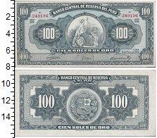 Изображение Банкноты Перу Набор 2004-2008 1959  UNC