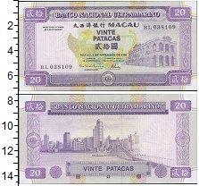 Изображение Банкноты Китай Макао 20 патак 1996  UNC