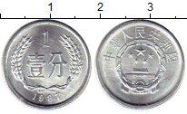 Изображение Монеты Китай 1 фен 1987 Алюминий UNC-