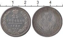 Изображение Монеты 1825 – 1855 Николай I 25 копеек 1850 Серебро VF СПБ ПА