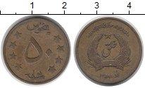 Изображение Монеты Азия Афганистан 50 пул 1978 Латунь VF