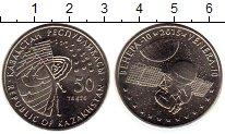 Изображение Монеты Казахстан 50 тенге 2015 Медно-никель XF Покорение космоса. В