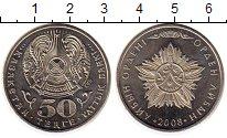 Изображение Монеты Казахстан 50 тенге 2008 Медно-никель XF