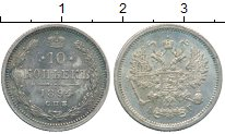 Изображение Монеты Россия 1881 – 1894 Александр III 10 копеек 1894 Серебро XF+