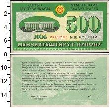 Изображение Банкноты Киргизия 500 купонов 1994  XF+