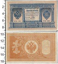 Изображение Банкноты 1894 – 1917 Николай II 1 рубль 1898  VF+