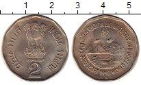 Изображение Монеты Индия 2 рупии 1993 Медно-никель XF ФАО