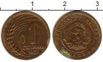 Изображение Монеты Болгария 1 стотинка 1951 Латунь XF