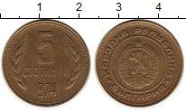Изображение Монеты Болгария 5 стотинок 1974 Латунь XF