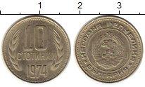 Изображение Монеты Болгария 10 стотинок 1974 Медно-никель XF