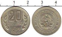 Изображение Монеты Болгария 20 стотинок 1962 Медно-никель XF