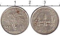 Изображение Монеты Камбоджа 1 риель 1970 Медно-никель VF