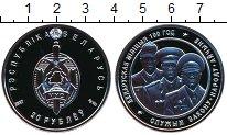 Изображение Монеты Беларусь 20 рублей 2017 Серебро Proof