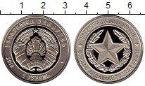 Изображение Монеты Беларусь 1 рубль 2018 Медно-никель Proof 100 лет Вооруженным