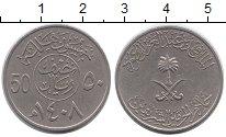 Изображение Монеты Азия Саудовская Аравия 50 халал 1987 Медно-никель XF